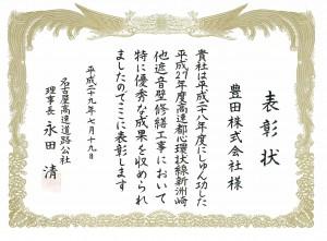 賞状(名高速)1